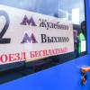 Изменен маршрут компенсационного автобуса М2 в районе Выхино-Жулебино