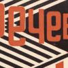 «Третьяков.doc» в деталях: 5 экспонатов новой выставки в «Мультимедиа-арт-музее»