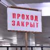 1 из выходов станции метро «Полежаевская» закроют на ремонт