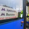 Водителей просят не выезжать на полосы для автобусов у закрытых станций метро