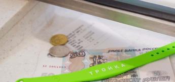 Браслеты «Тройка» для проезда в московском метрополитен теперь доступны в новых цветах