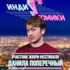 Московский Международный Фестиваль Стендап-Комедии ИНДИ-КОМИКИ 2016