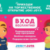 Торжественное открытие семейного парка отдыха Joki Joya в ТРК «Рига Молл»