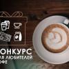 КОНКУРС от Интересной Москвы и Coffee Festival Moscow для настоящих кофеманов. Мы разыгрываем 10 наборов для любителей кофе — будет 10 победителей!