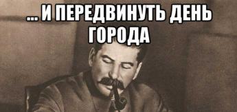 Принято считать, что День Города является «днём рождения» Москвы. Это не так.
