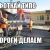 В «Росавтодоре» объяснили, почему в Москве так часто ремонтируют дороги