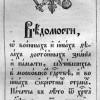 В этот день в 1703 году в Москве вышел первый номер первой российской газеты «Ведомости». Это издание не стоит путать с современными «Ведомостями», старая газета сейчас называется «Санкт-Петербургские ведомости».
