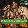 Концерт Universal Music Band