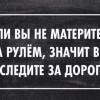 Московским водителям посвящается.