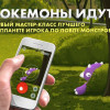 Pokemon Go: Первый мастер-класс чемпиона мира
