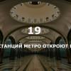 19 новых станций метро откроют в Москве