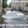 В Москве появится плавучий экомузей
