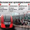 10 сентября планируют запустить Московское центральное кольцо.