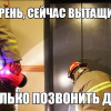 В Москве лжелифтер похитил телефон у застрявшего в лифте мужчины
