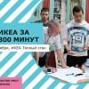 Квест «ИКЕА за 300 минут»