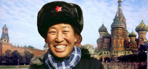 Китайский след в Москве
